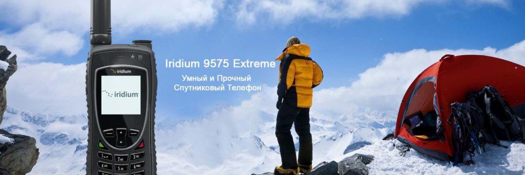 iridium 9575, iridium 9575 extreme, iridium kazakhstan, iridium, связь без границ