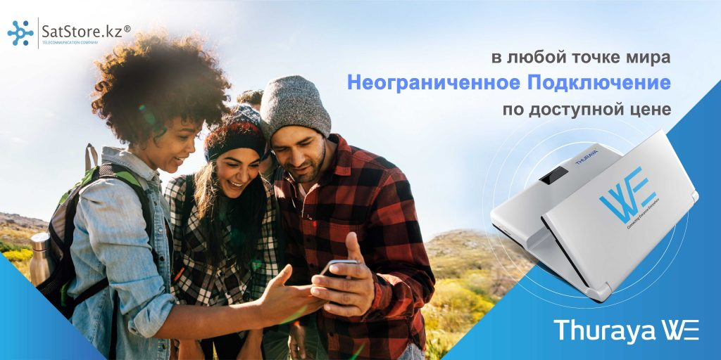 thuraya kazakhstan, thuraya we, thuraya казахстан, thuraya we купить, спутниковый модем